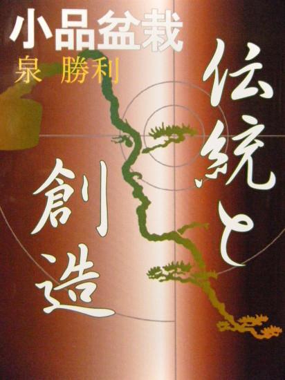 小品盆栽 伝統と創造 泉勝利