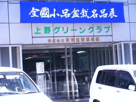 2010_0117_114455-DSCF8327.JPG