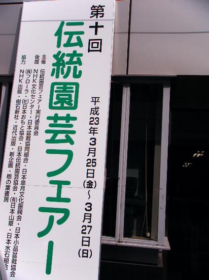 2011_0327_134300-DSCF6941.JPG