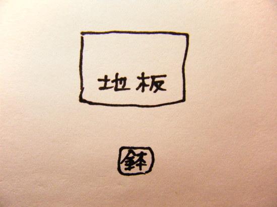 2011_0901_214450-DSCF3576.JPG