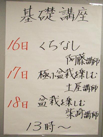 2011_0915_160229-DSCF9004.JPG