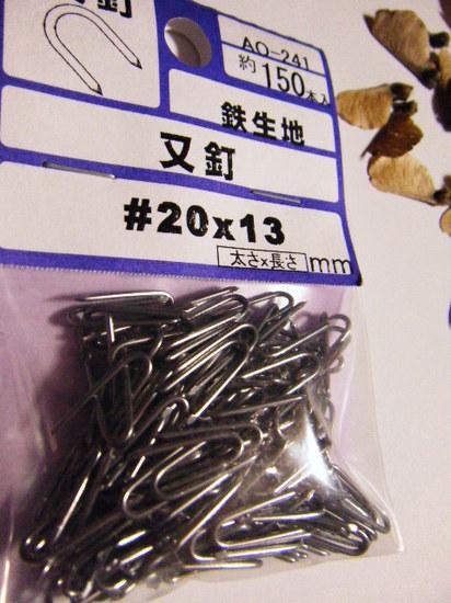 2011_1029_173751-DSCF4087.JPG