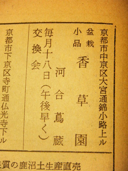 2012_0928_191027-DSCF6472.JPG