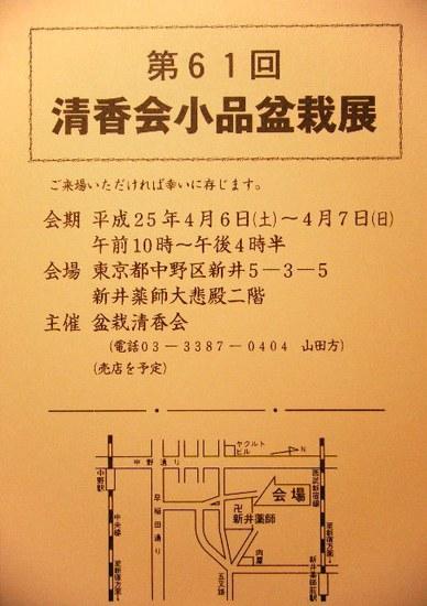 2013_0406_012446-DSCF0801.JPG