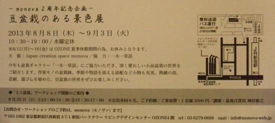 2013_0808_211056-DSCF7526.JPG