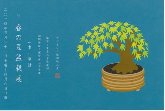 2014-itimoku.jpg