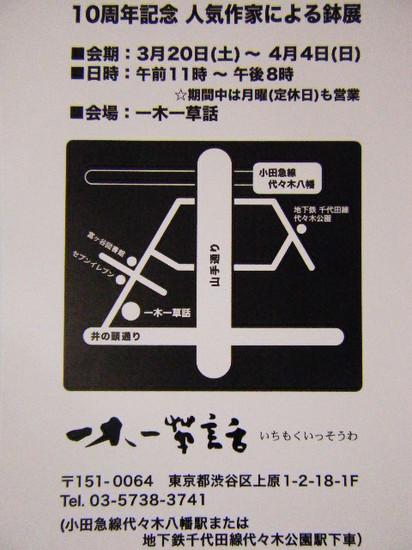 2010_0329_202519-DSCF8985.JPG