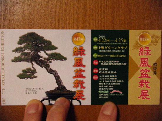 2010_0423_175340-DSCF4177.JPG