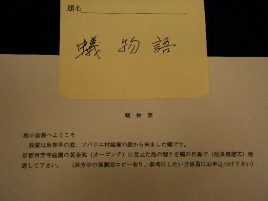 2010_0917_161623-DSCF5136.JPG