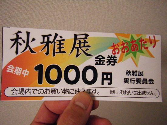 2010_1106_144109-DSCF5841.JPG