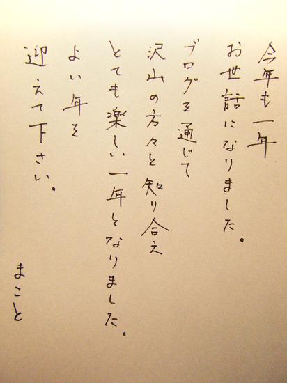 2010_1230_173200-DSCF6252.JPG