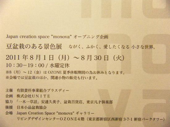 2011_0802_211445-DSCF3414.JPG
