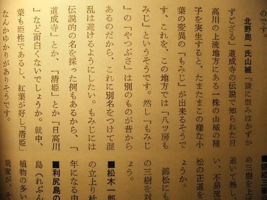 2012_0928_191203-DSCF6473.JPG