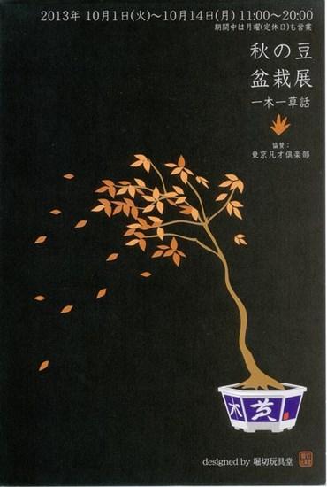 2013-itimoku-aki.jpg